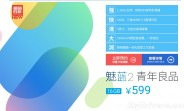 leaked_pricing_surfaces_for_the_meizu_m2_before_its_release